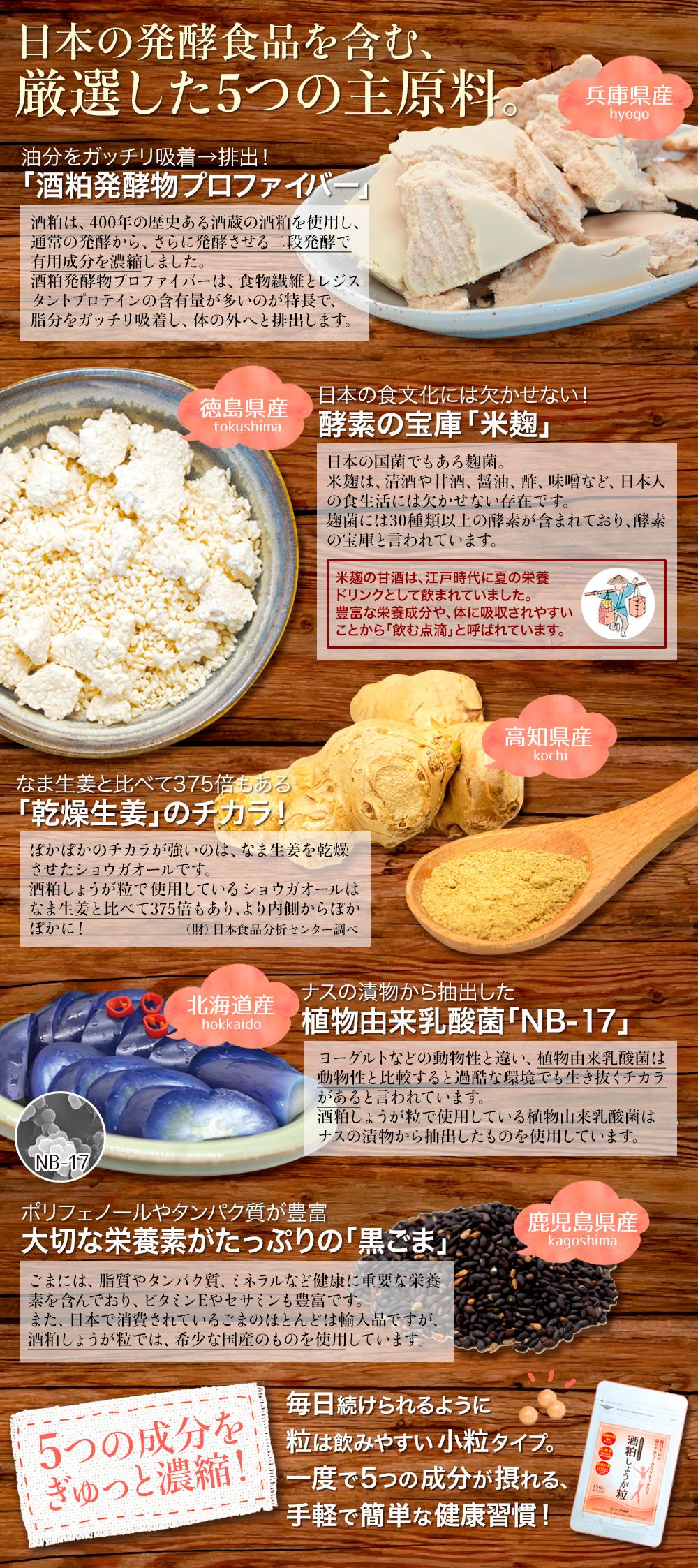 日本の発酵食品を含む5つの主原料