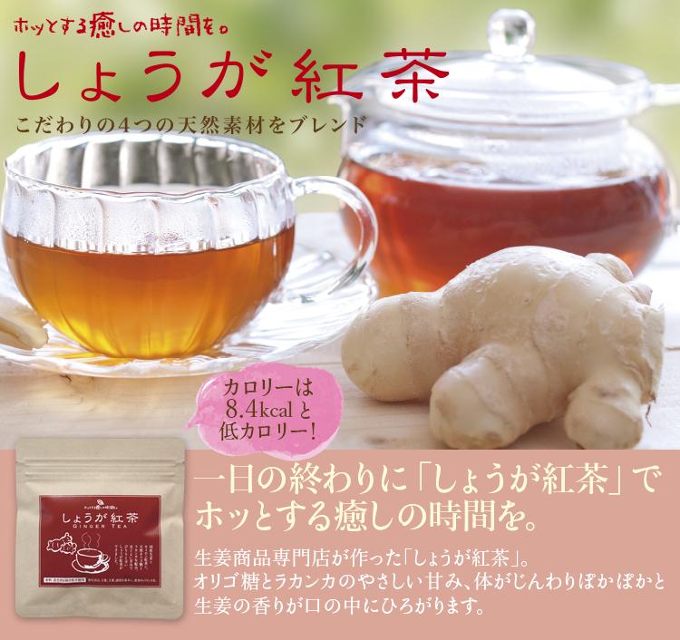 一日の終わりに「しょうが紅茶」でホッとする癒しの時間を。